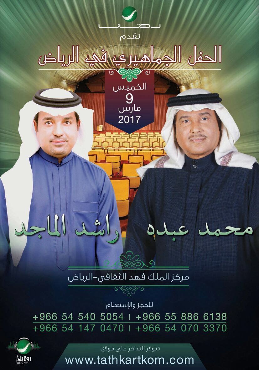 Concert Rashed Al-Majed & Mohammed Abdu organisé par AAA & MMG Live